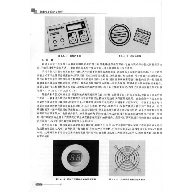 《创意电子设计与制作(附cd-rom光盘1张)》(刘宁)图片