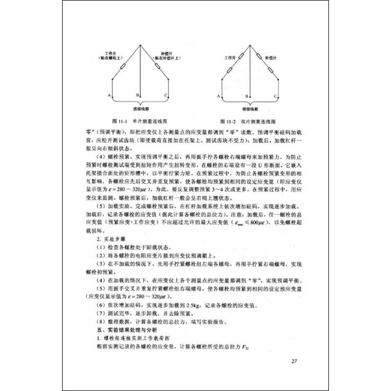 黑版手绘课程表