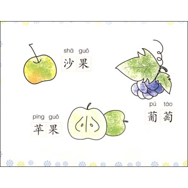幼儿简笔画:蔬菜水果
