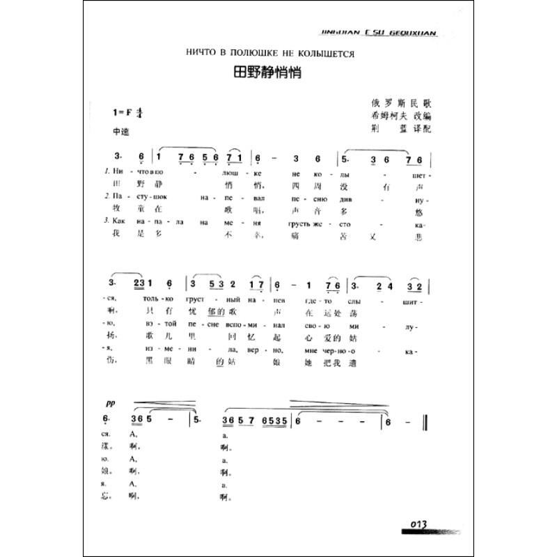 俄罗斯民歌 小路合唱谱
