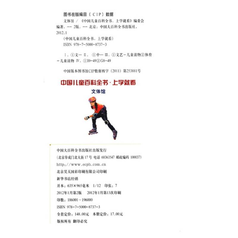 《中国儿童百科全书·上学就看:文体馆(百科版)》()
