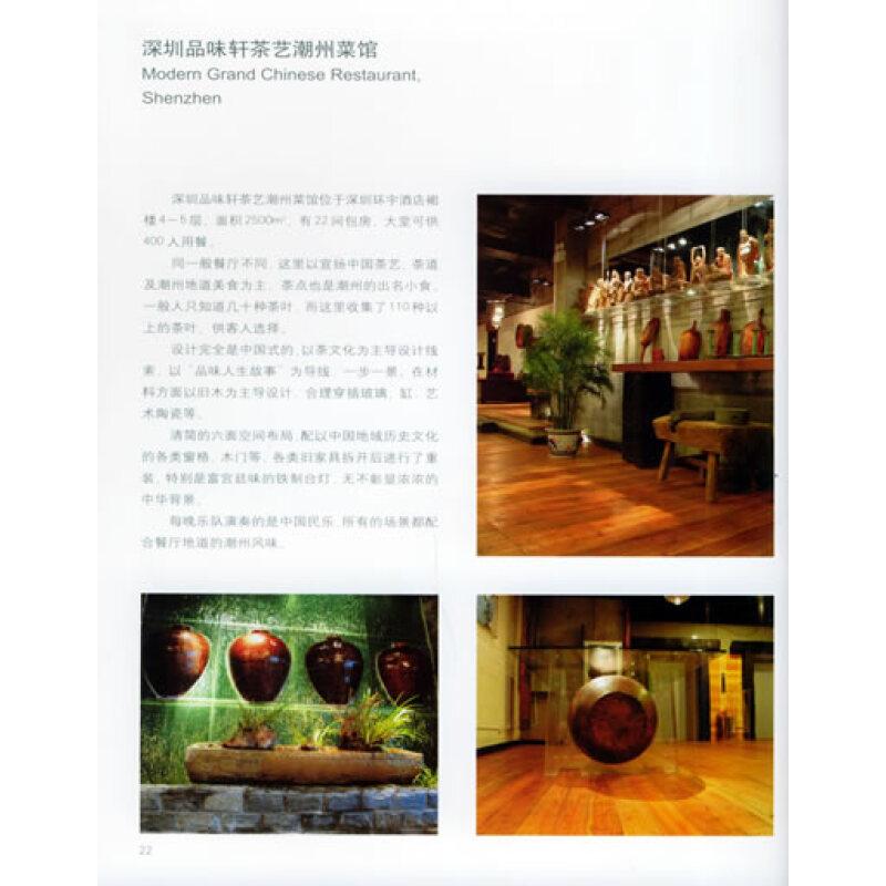 建筑 室内设计,装饰装修 香港室内设计之父:高文安  内容简介   主角