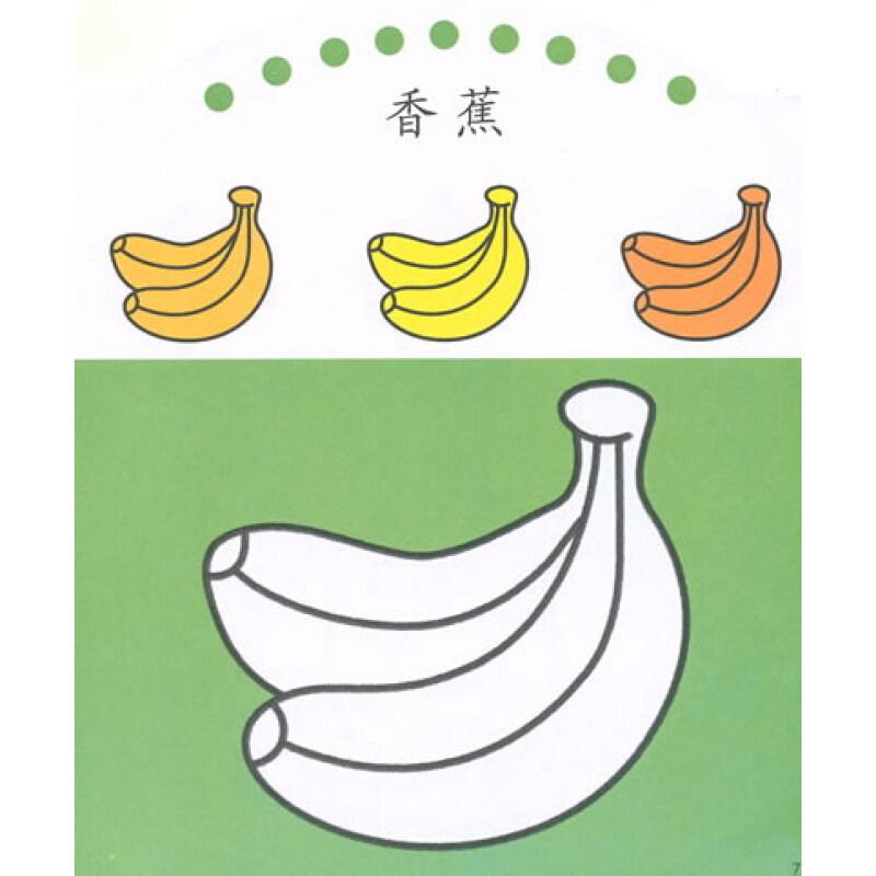 小手涂鸦:水果蔬菜(2-3岁)