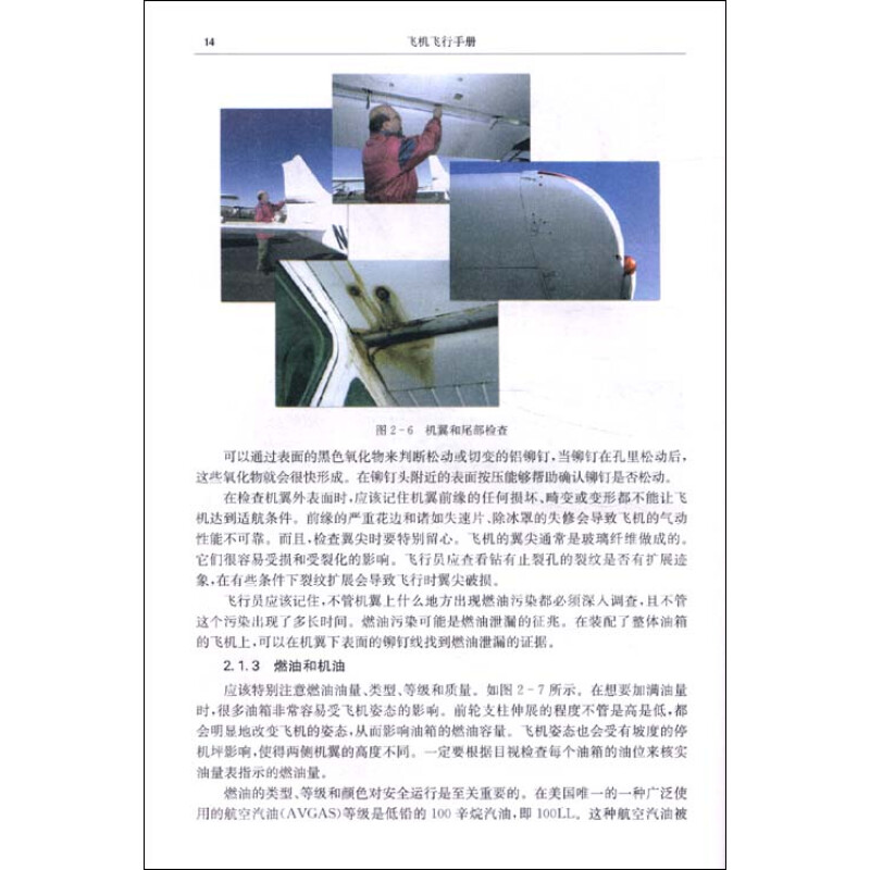 飞机飞行手册