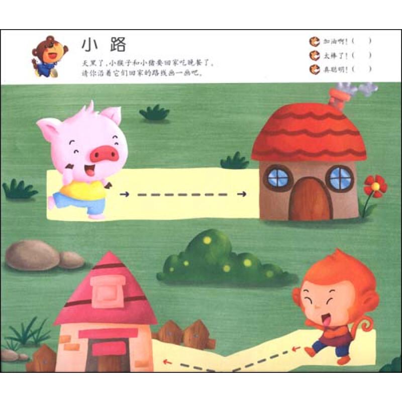 《儿童益智乐园:2岁迷宫》【摘要