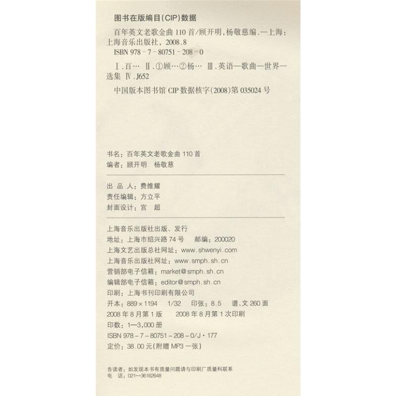 百年英文老歌金曲110首(附赠mp3光盘1张)