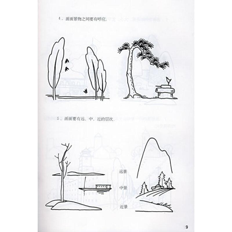手绘风景单个物体