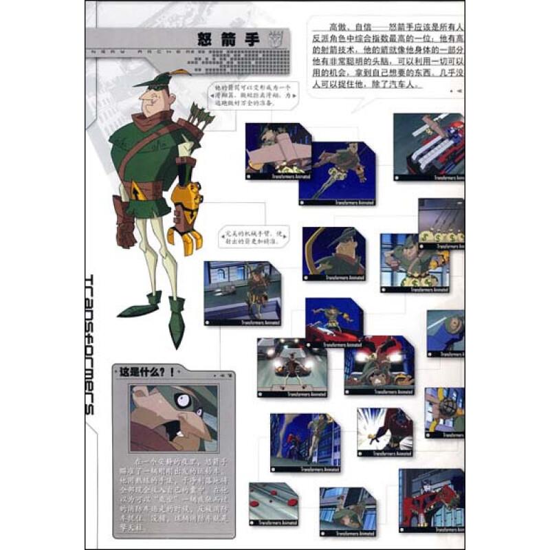 《最变形金刚大图鉴:保卫地球(新版)(附海报)》