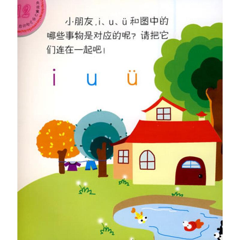 小学生文明画报_小学生年味画报_2016小学生春节画报 ...
