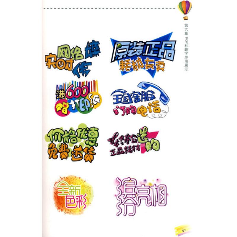 《pop手绘标题字速成》(王雪峰)【摘要