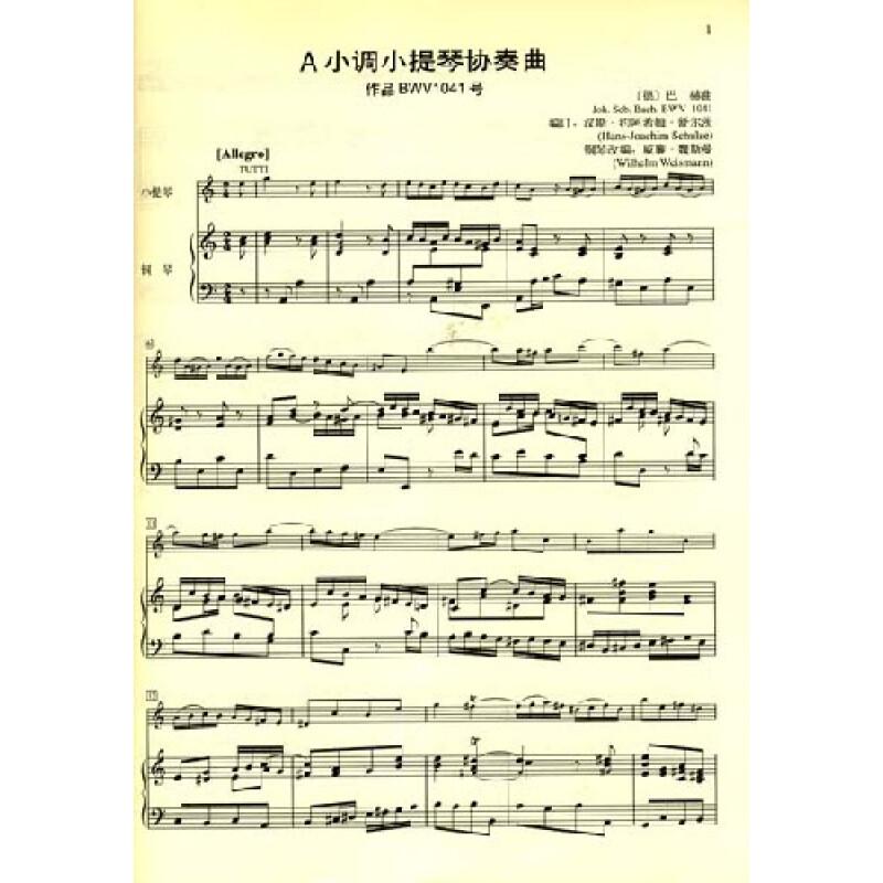 巴赫A小调小提琴协奏曲 作品BWV1041号 小提琴与钢琴谱 附光盘