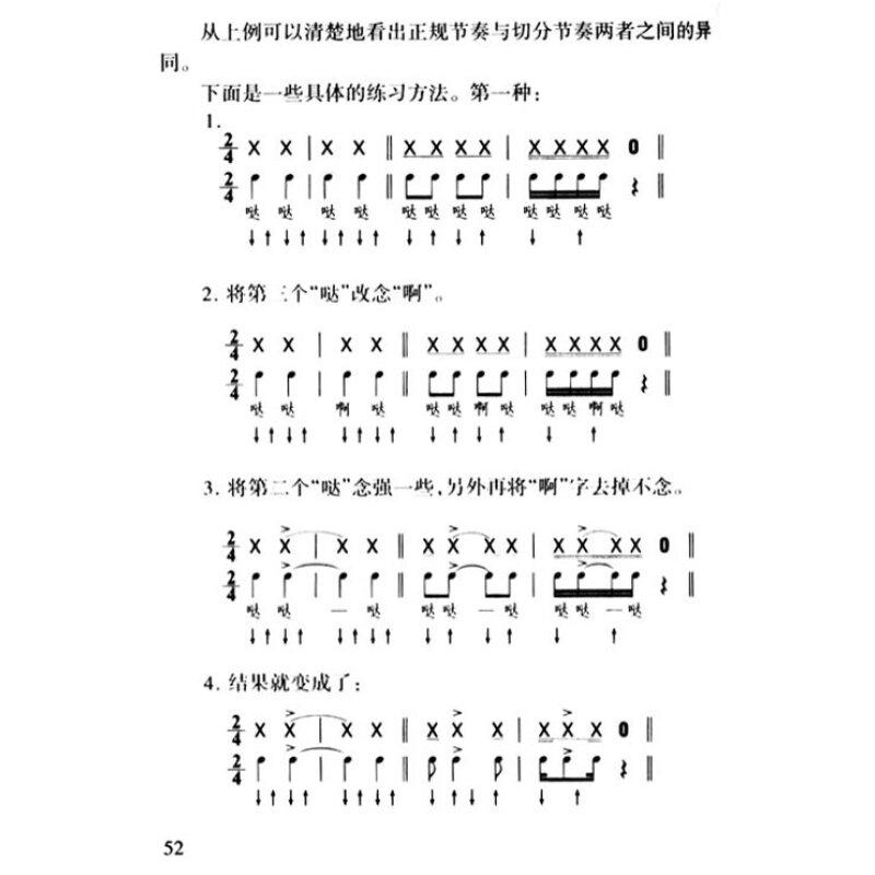 湖南视唱节奏谱子