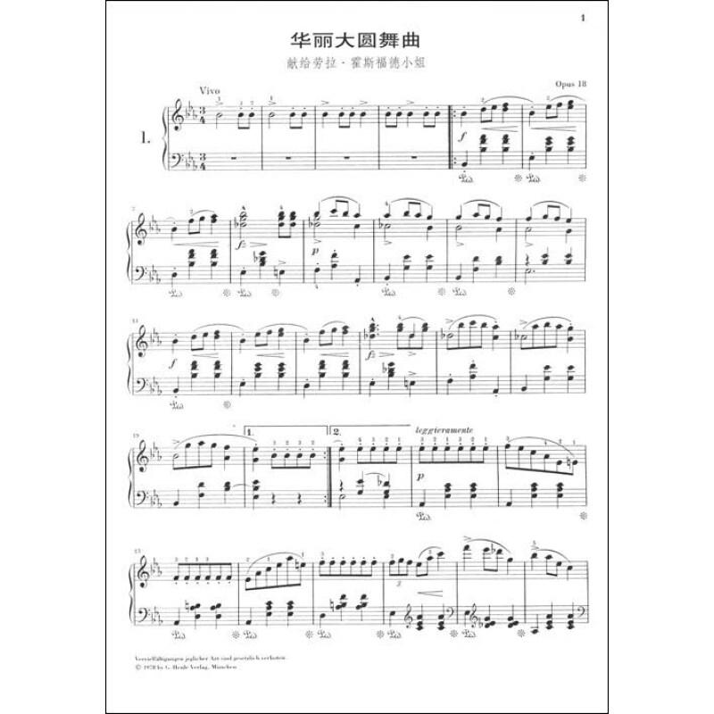 (京东商城) 肖邦圆舞曲(原作版)报价