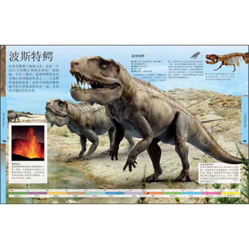 dk儿童恐龙百科全书 [7-10岁]图片图片