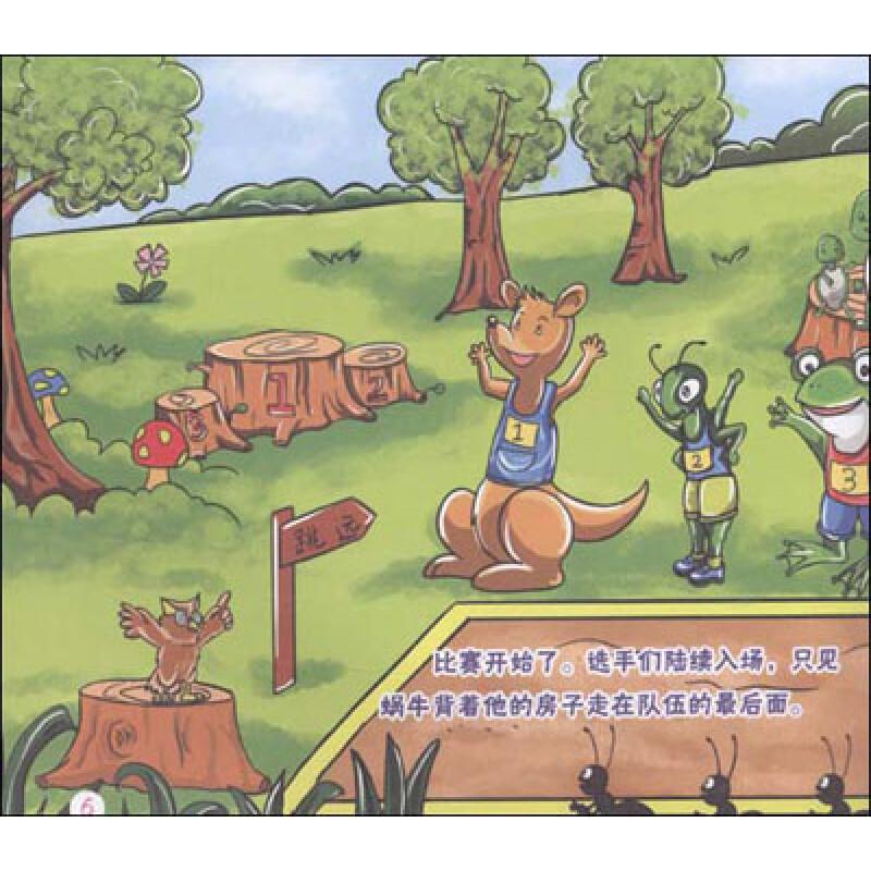 搞笑的蜗牛v蜗牛跳远:动物也来了总的是搜一下跳出来一只恐龙图片