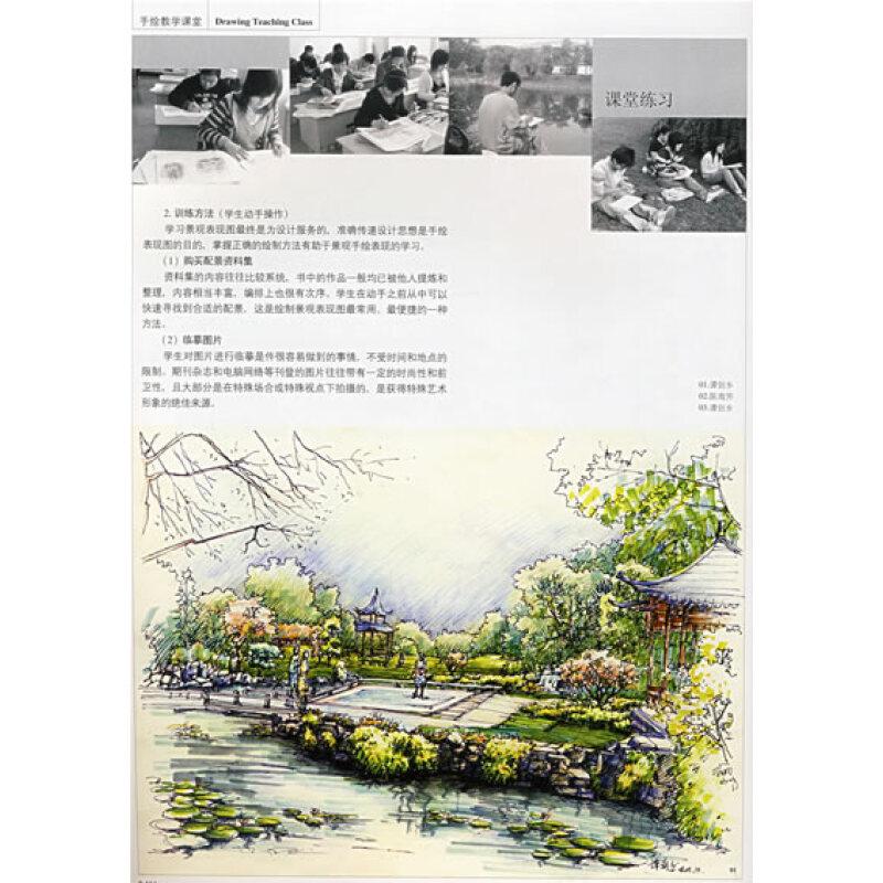 手绘教学课堂:夏克梁景观表现教学实录