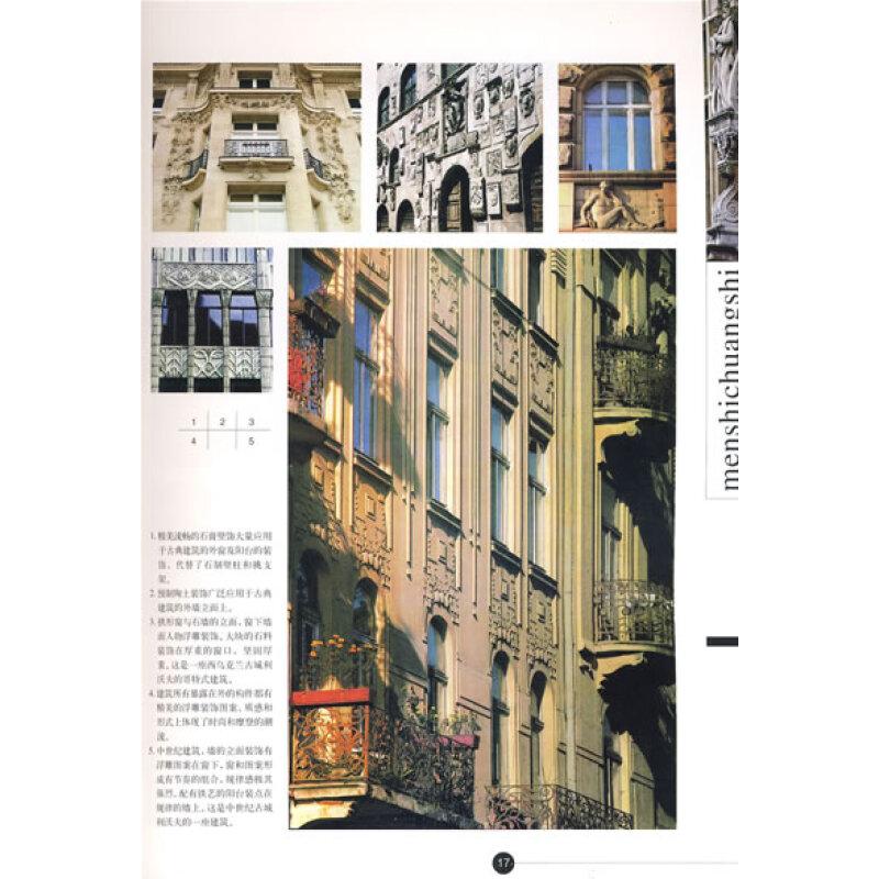 欧洲传统建筑门饰窗饰艺术