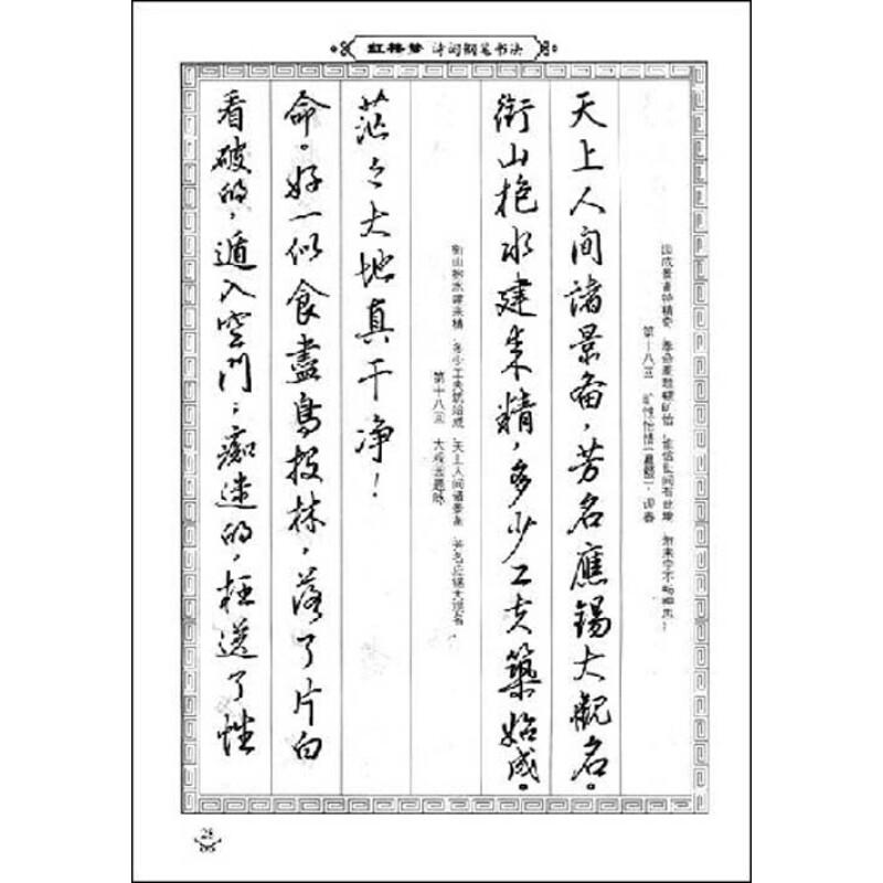 红楼梦诗词钢笔书法字帖