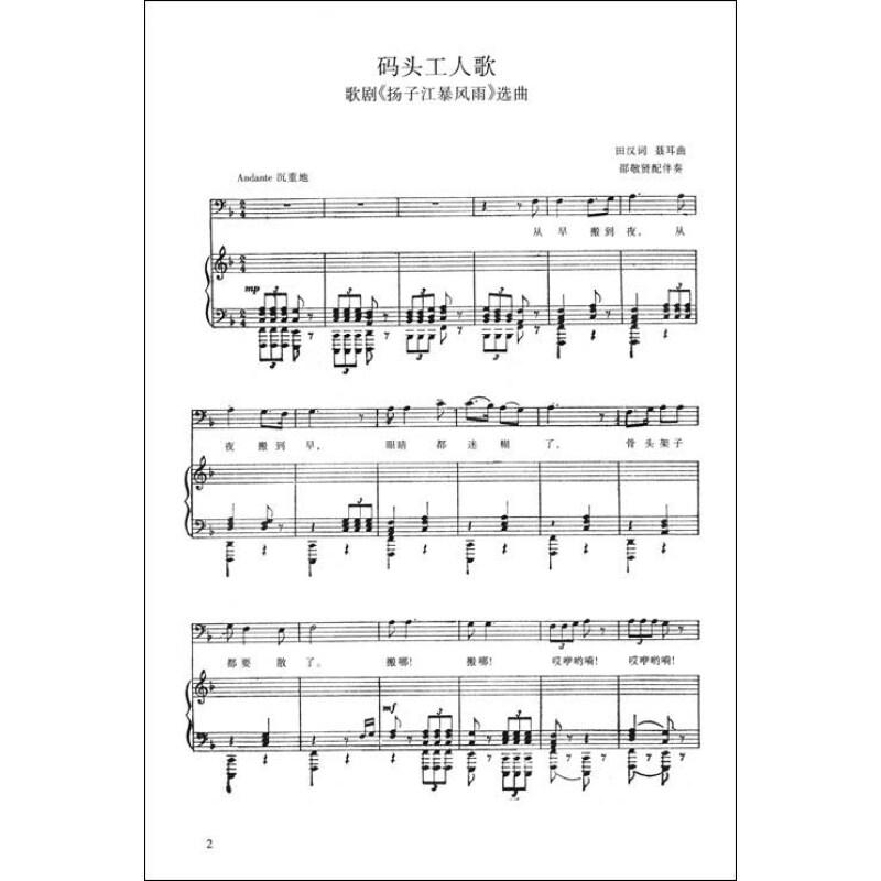 作品(附钢琴伴奏谱)》