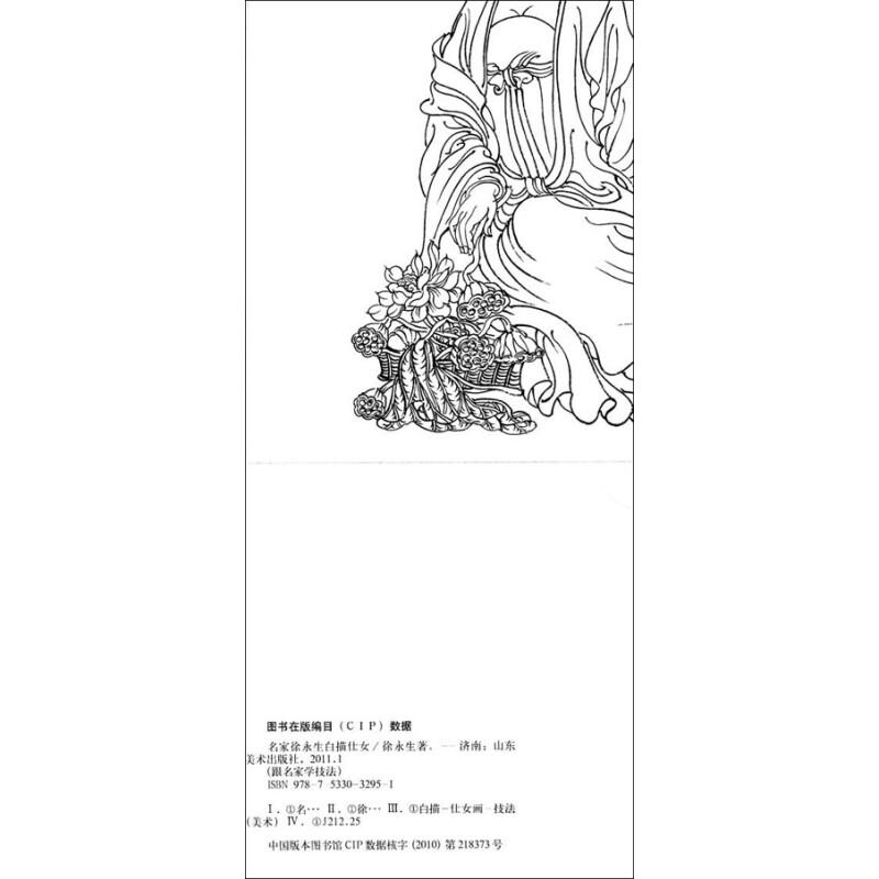 日本仕女手绘插画