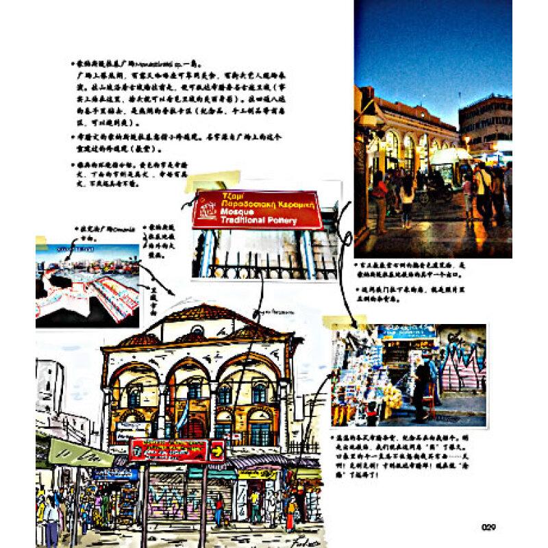旅游/地图 国外游 希腊手绘旅行