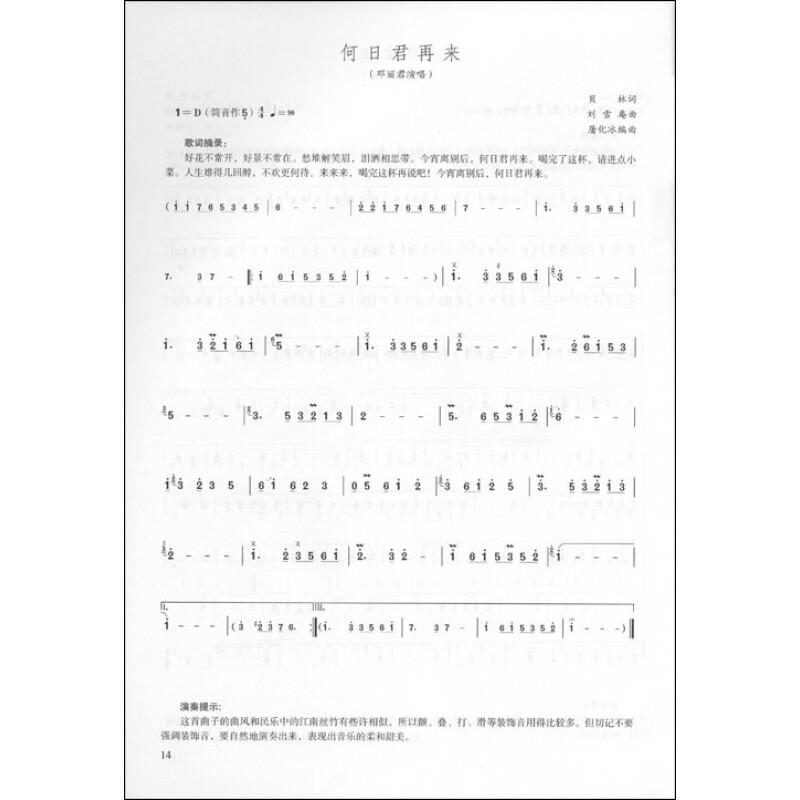 蒙古族竹笛名曲简谱