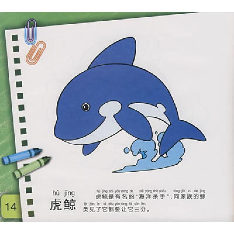 《涂画启蒙1·2·3:海洋小画册》【摘要