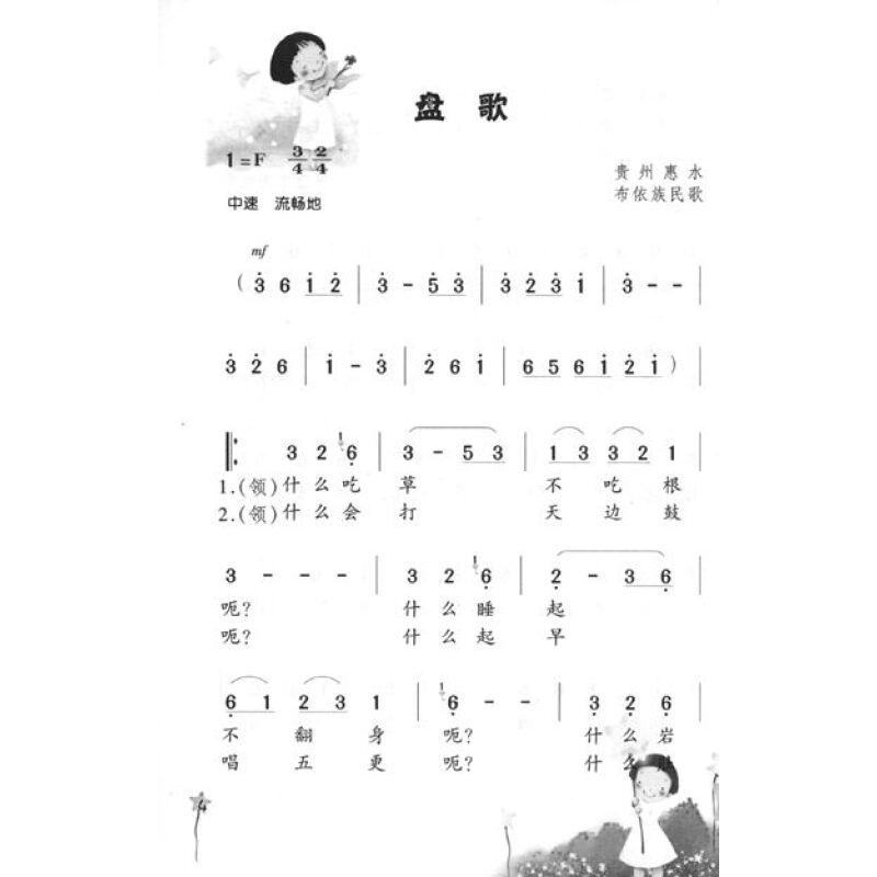 《童声里的中国:民间歌曲卷:唱支歌儿给党听》【摘要