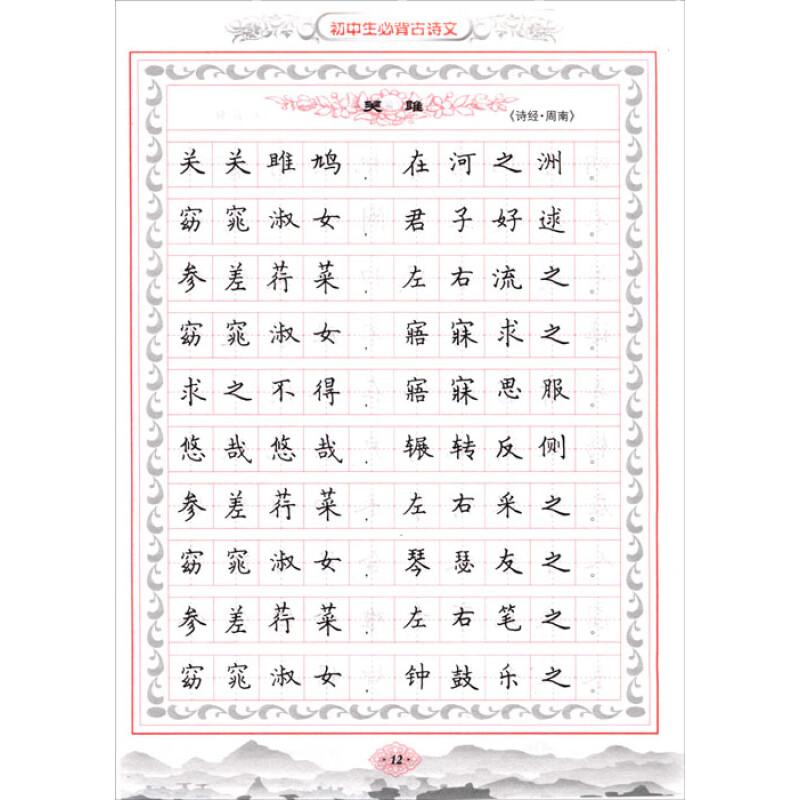 名家书法钢笔字帖:初中生必背古诗文(楷书)
