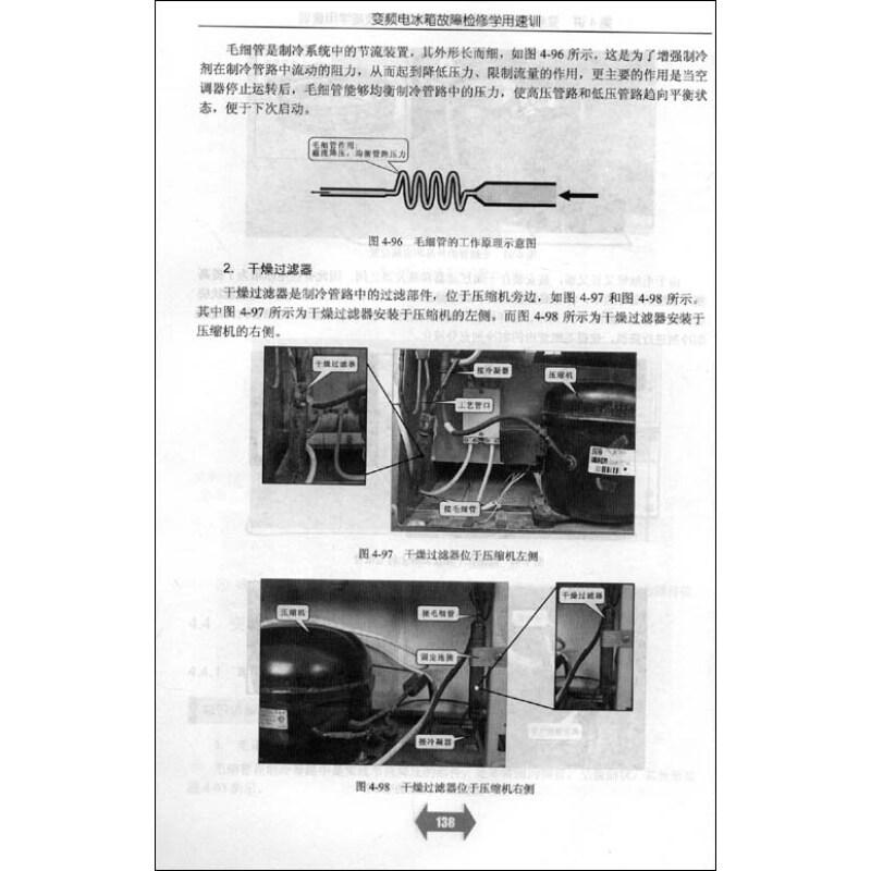 目录 第1讲变频电冰箱结构特点和工作原理 1.1电冰箱的种类与特点 1.