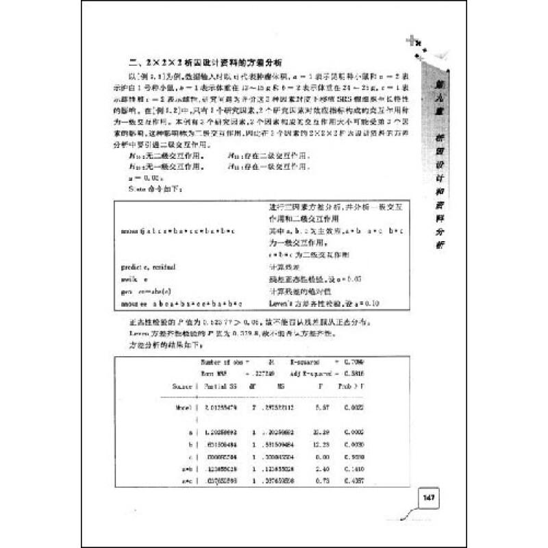 《临床医学研究设计和数据分析》(赵耐青)【摘要