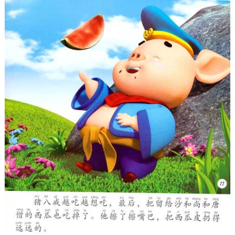 猪来了岛屿3d手绘图片