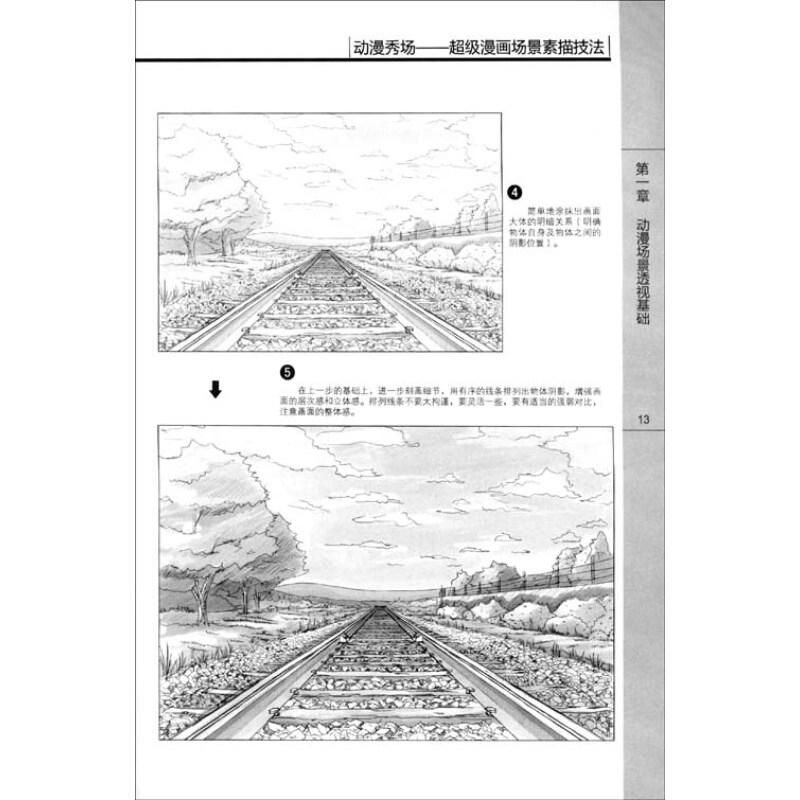 利用一点透视绘制场景 两点透视 利用两点透视绘制场景 三点透视 平行