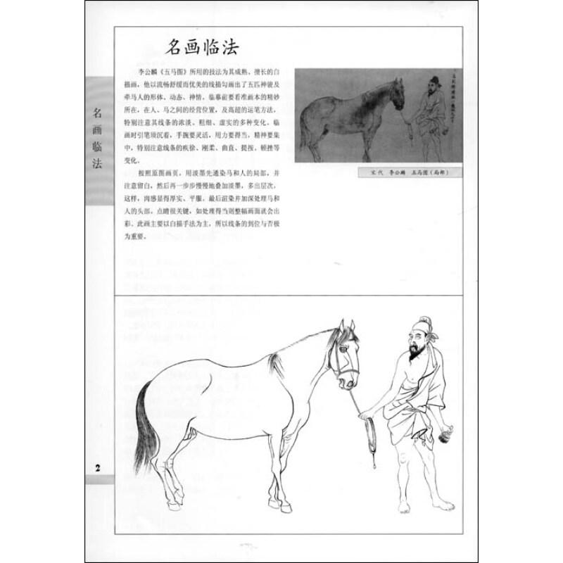 《中国古代人物画线描临本》