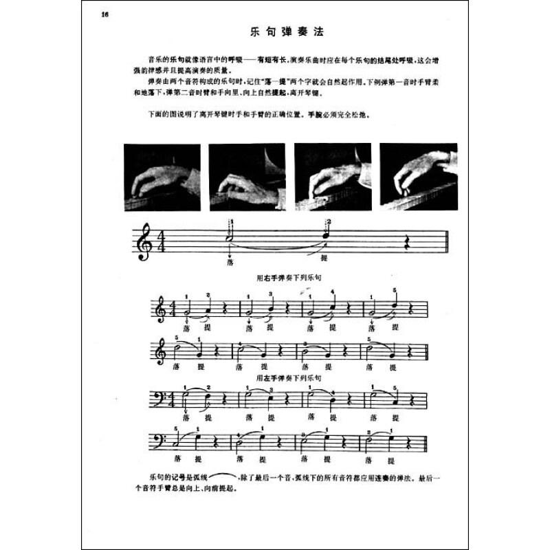约翰?汤普森:现代钢琴教程1(附dvd光盘2张)图片