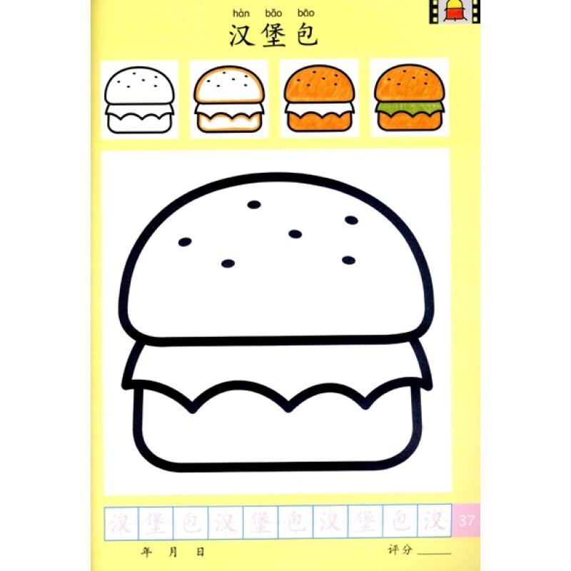 小小孩:小孩学画涂色本(1)