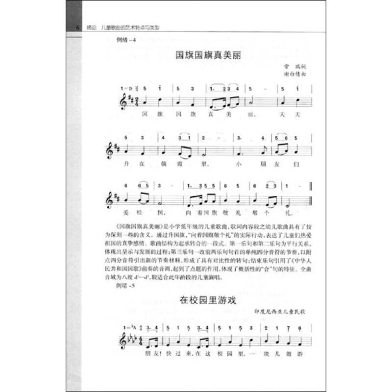 绪论主要从儿童歌曲的歌词; 儿童歌曲谱子;