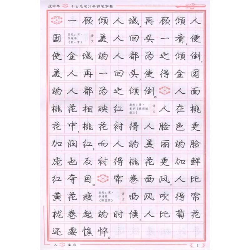 内页插图   《庞中华楷书入门基础训练》古人学书法有这一