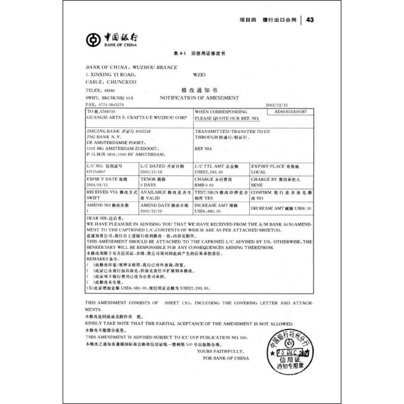 合作协议检验书封面