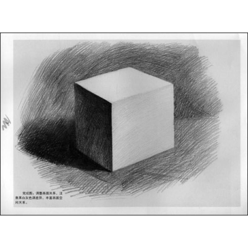 几何体组合手绘