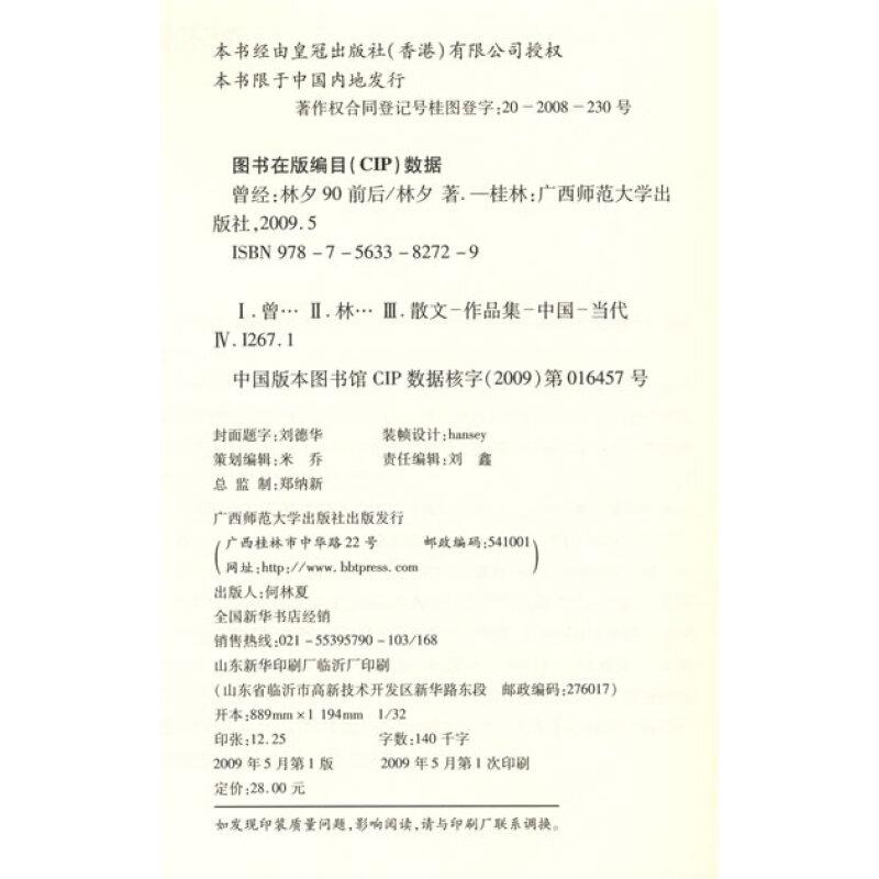 三生三世手机古筝曲谱