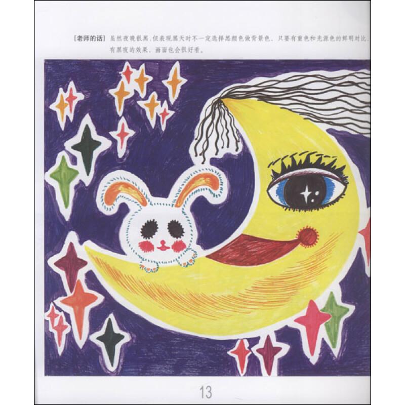 少年宫儿童美术教学实践丛书:彩笔画教程