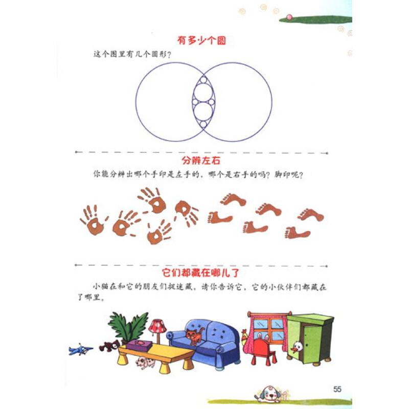 《万友童书:学前儿童左右脑智力开发题大全》【摘要