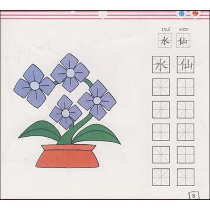 少儿描摹学习.《儿童简笔画大全》既可作为幼儿   儿童简笔高清图片