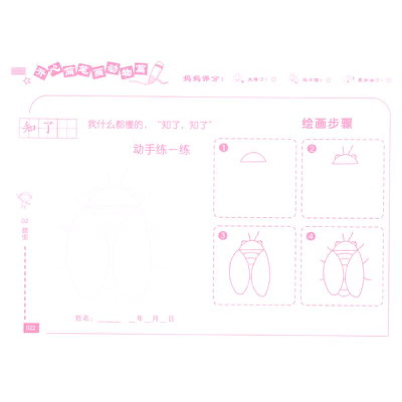简笔画教室:开心简笔画(动物篇)