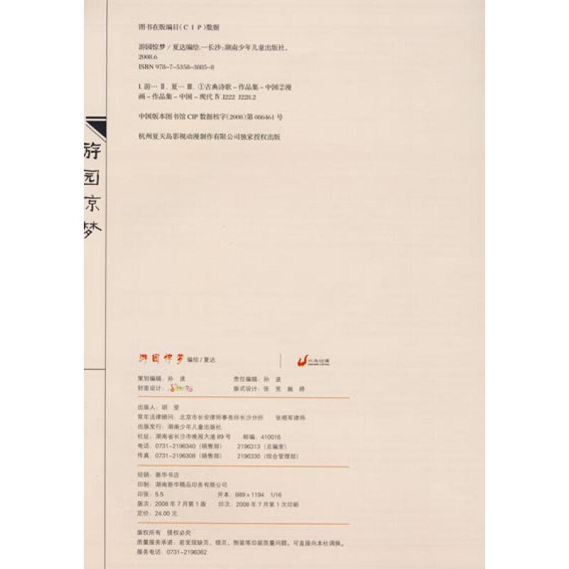 北大版国别汉语教材·对韩汉语口语教程:中级1