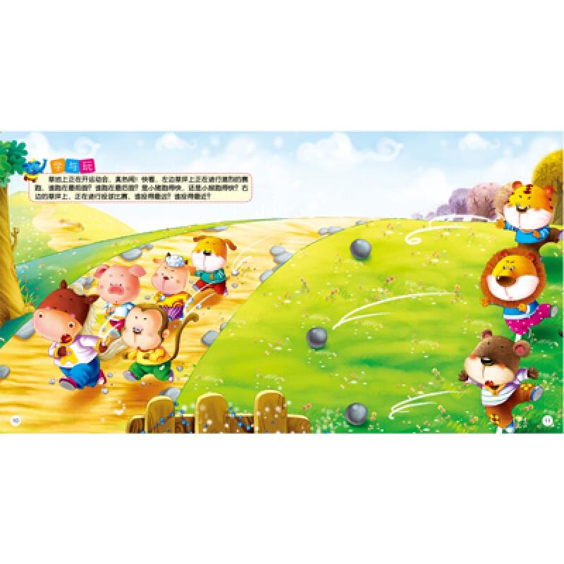 幼儿园小班综合活动《鼠宝宝旅行记》教案