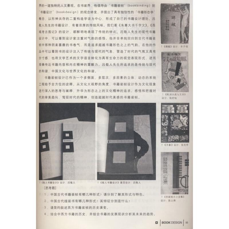 《书籍装帧设计》(成朝晖)【摘要 书评 试读】- 京东
