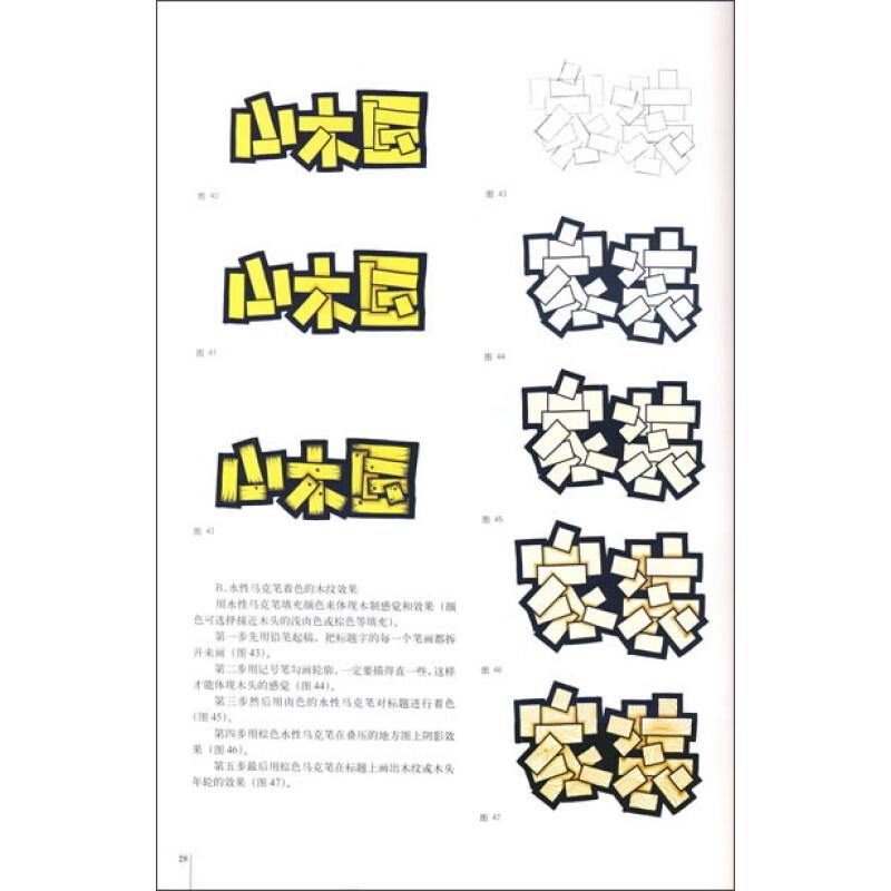 手绘pop教程系列(字体篇)