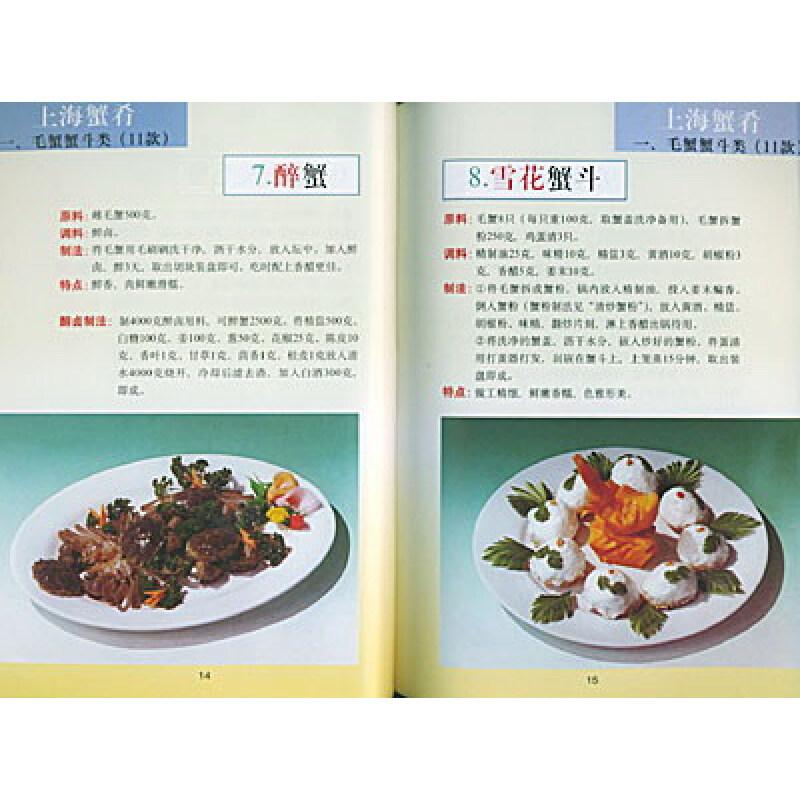 《中华美食林上海菜:上海蟹肴》大酒店蓝美食国际海app图片